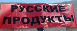 Russian Product Banner in Mountain View, California