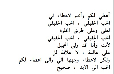 """True Love"" in Arabic"