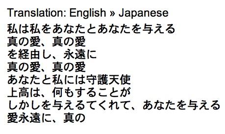 """True Love"" in Japanese"