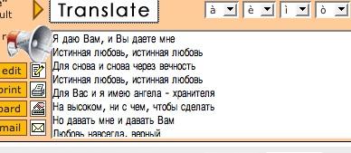 """""""True Love"""" in Russian"""